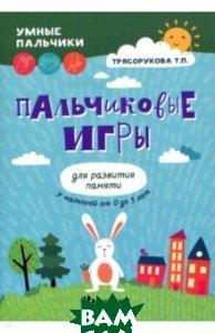 Купить Пальчиковые игры для развития памяти у малышей от 0 до 3 лет, ФЕНИКС, Трясорукова Татьяна Петровна, 978-5-222-30557-7