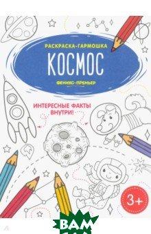 Купить Космос. Книжка-раскраска, Феникс-Премьер, 978-5-222-30626-0