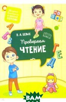 Купить Проверяем чтение, Феникс-Премьер, Белых Виктория Алексеевна, 978-5-222-30646-8