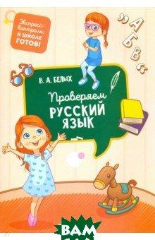 Купить Проверяем русский язык, Феникс-Премьер, Белых Виктория Алексеевна, 978-5-222-30647-5