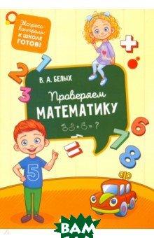 Купить Проверяем математику, Феникс-Премьер, Белых Виктория Алексеевна, 978-5-222-30649-9