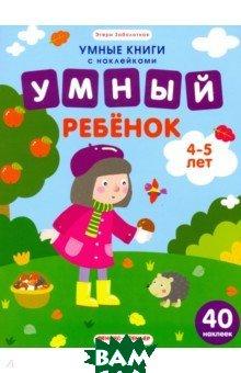 Умный ребенок. 4-5 лет. Книжка с наклейками