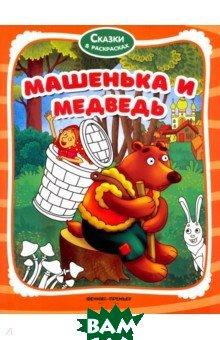 Купить Машенька и медведь. Книжка-раскраска, Феникс-Премьер, 978-5-222-31083-0