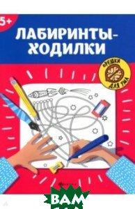Купить Лабиринты-ходилки. 5+, ФЕНИКС, 978-5-222-31097-7