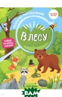 Купить В лесу. Книжка-раскраска, Феникс-Премьер, 978-5-222-31227-8