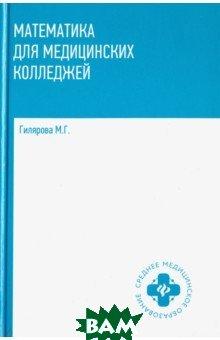 Купить Математика для медицинских колледжей. Учебник, ФЕНИКС, Гилярова Марина Геннадьевна, 978-5-222-31296-4