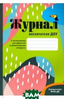 Купить Журнал воспитателя ДОУ, ФЕНИКС, Сретенская Ольга Владиславовна, 978-5-222-31328-2