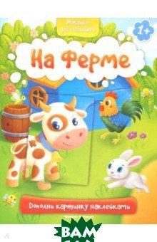 Купить На ферме 1+. Книжка с наклейками, Феникс-Премьер, 978-5-222-31363-3