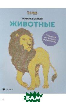 Купить Животные: книга для творчества, ФЕНИКС, Герасун Тамара, 978-5-222-31628-3