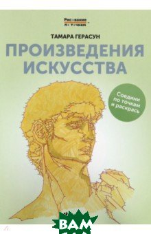Купить Произведения искусства. Книга для творчества, ФЕНИКС, Герасун Тамара, 978-5-222-31629-0