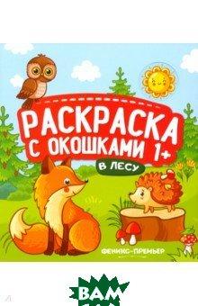 Купить В лесу. Книжка-гармошка, Феникс-Премьер, 978-5-222-31677-1