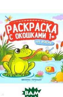Купить На озере. Книжка-гармошка, Феникс-Премьер, 978-5-222-31680-1