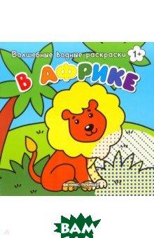 Купить В Африке. Книжка-раскраска, Феникс-Премьер, 978-5-222-31885-0
