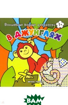 Купить В джунглях. Книжка-раскраска, Феникс-Премьер, 978-5-222-31886-7