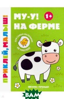 Купить Му-у! На ферме 1+. Книжка с наклейками, Феникс-Премьер, 978-5-222-32422-6