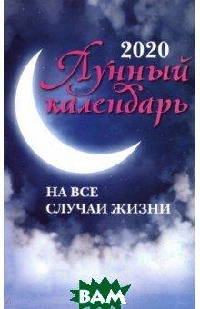 Купить Лунный календарь на все случаи жизни. 2020 год, ФЕНИКС, 978-5-222-32620-6