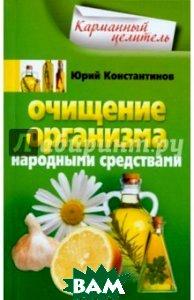 Константинов Юрий / Очищение организма народными средствами
