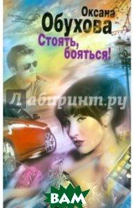 Купить Стоять, бояться!, ЦЕНТРПОЛИГРАФ, Обухова Оксана Николаевна, 978-5-227-03191-4