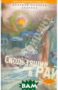 Купить Скользящие в рай, ЦЕНТРПОЛИГРАФ, Поляков Дмитрий Николаевич, 978-5-227-04996-4