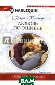 Купить Любовь по ошибке, ЦЕНТРПОЛИГРАФ, Колтер Кара, 978-5-227-06120-1