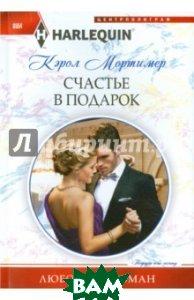 Купить Счастье в подарок, ЦЕНТРПОЛИГРАФ, Мортимер Кэрол, 978-5-227-06164-5