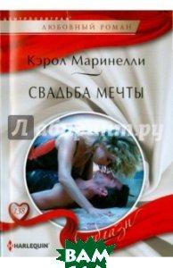 Купить Свадьба мечты, ЦЕНТРПОЛИГРАФ, Маринелли Кэрол, 978-5-227-06169-0