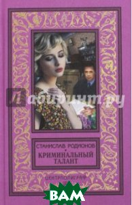 Родионов Станислав / Криминальный талант