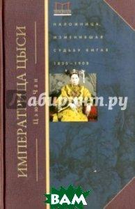 Императрица Цыси. Наложница, изменившая судьбу Китая. 1835-1908