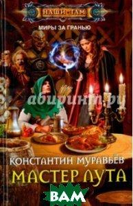 Купить Мастер лута, ЦЕНТРПОЛИГРАФ, Муравьев Константин Николаевич, 978-5-227-07346-4