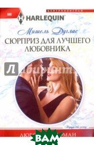 Купить Сюрприз для лучшего любовника, ЦЕНТРПОЛИГРАФ, Дуглас Мишель, 978-5-227-06391-5