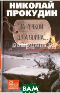 Купить За речкой шла война..., ЦЕНТРПОЛИГРАФ, Прокудин Николай Николаевич, 978-5-227-06441-7