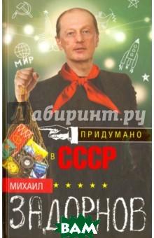 Купить Придумано в СССР, ЦЕНТРПОЛИГРАФ, Задорнов Михаил Николаевич, 978-5-227-08470-5