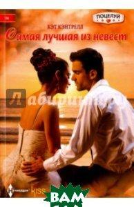 Купить Самая лучшая из невест, ЦЕНТРПОЛИГРАФ, Кэнтрелл Кэт, 978-5-227-06844-6