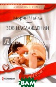 Купить Зов наслаждений, ЦЕНТРПОЛИГРАФ, Чайлд Морин, 978-5-227-07618-2