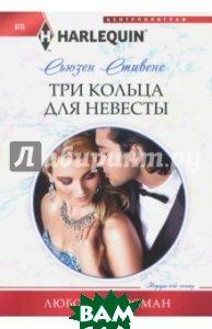 Купить Три кольца для невесты, ЦЕНТРПОЛИГРАФ, Стивенс Сьюзен, 978-5-227-07781-3