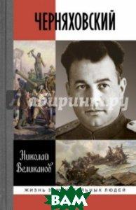 Купить Черняховский, Молодая гвардия, Великанов Николай Тимофеевич, 978-5-235-03810-3