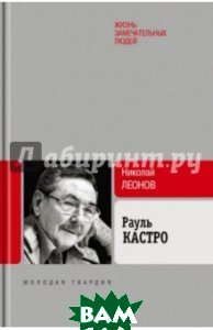 Купить Рауль Кастро, Молодая гвардия, Леонов Николай Сергеевич, 978-5-235-03814-1