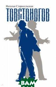 Купить Товстоногов, Молодая гвардия, Старосельская Наталья Давидовна, 978-5-235-04149-3