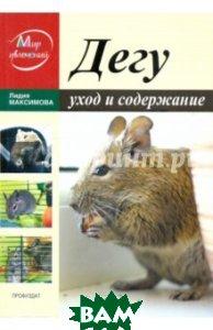 Купить Дегу. Уход и содержание, Профиздат, Максимова Лидия Анатольевна, 978-5-25501686-0