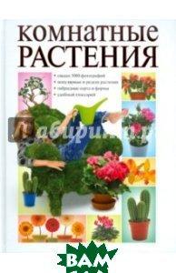 Купить Комнатные растения, АСТ, Астрель, Сладкова Ольга Владимировна, 978-5-271-26740-6