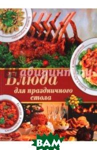 Купить Блюда для праздничного стола, АСТ, Астрель, Зайцева Ирина Александровна, 978-5-271-31775-0
