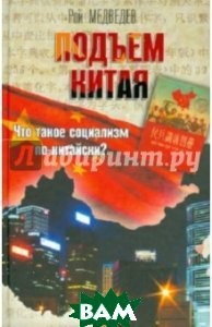 Купить Подъем Китая, АСТРЕЛЬ, Медведев Рой Александрович, 978-5-271-43899-8