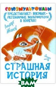 Купить Страшная история, Харвест, Иванов Альберт Анатольевич, 978-5-271-44235-3