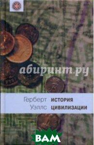 История цивилизации. В 2-х книгах. Книга 2. С 361 года от Р. Х. по 1922 год