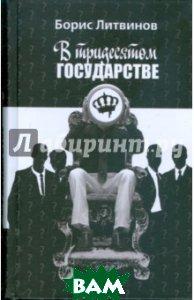 Купить В тридесятом государстве, Терра-Книжный клуб, Литвинов Борис Павлович, 978-5-275-02070-0