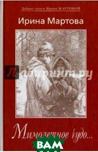 Купить Мимолетное чудо..., Художественная литература. Москва, Мартова Ирина Владимировна, 978-5-280-03674-1