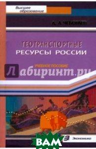 Купить Геотранспортные ресурсы России, ЭКОНОМИКА, Чеботаев Алик Александрович, 978-5-282-02630-6