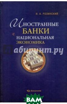 Купить Иностранные банки и национальная экономика, ЭКОНОМИКА, Розинский Иван Анатольевич, 978-5-282-02973-4