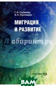 Купить Миграция и развитие, ЭКОНОМИКА, Глущенко Г. И., Пономарев В. А., 978-5-282-02993-2