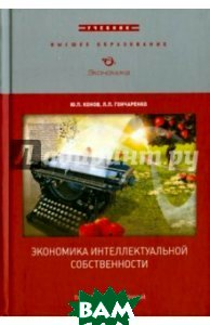Купить Экономика интеллектуальной собственности, Омега - Л, Гончаренко Л., Конов Ю., 978-5-282-03062-4